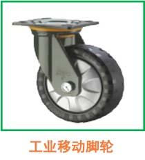 工业吸尘器移动脚轮