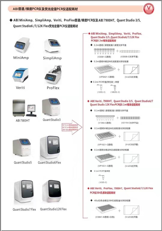 本生生物 PCR管
