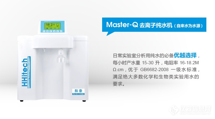 <strong><strong><strong>和泰Master-Q系列去离子纯水机</strong></strong></strong>