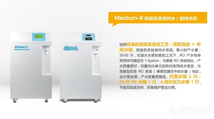 <strong>上海和泰Medium-R双级反渗透纯水/超纯水机</strong>