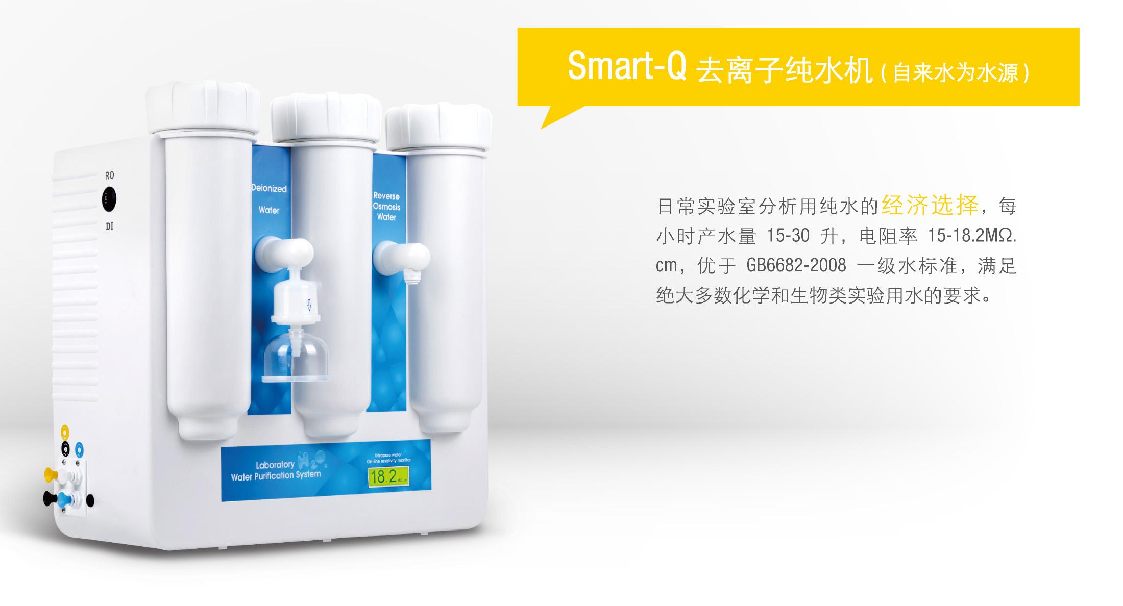 <strong>Smart-Q15/Smart-Q15UT纯水机报价</strong>