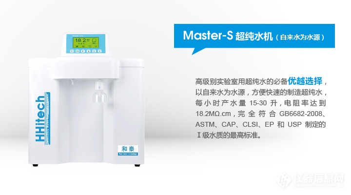 <strong>Master-S15/Master-S15F超纯水机价格</strong>