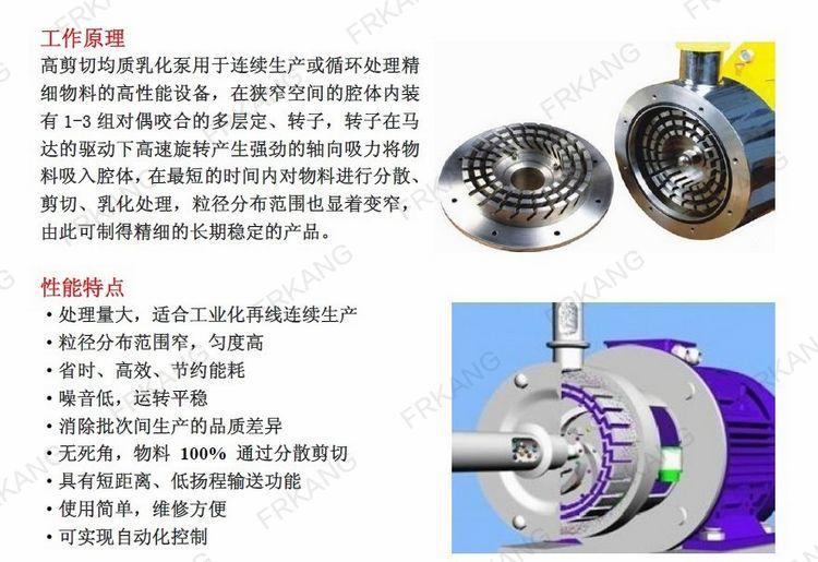 SRH-1-乳化泵-B