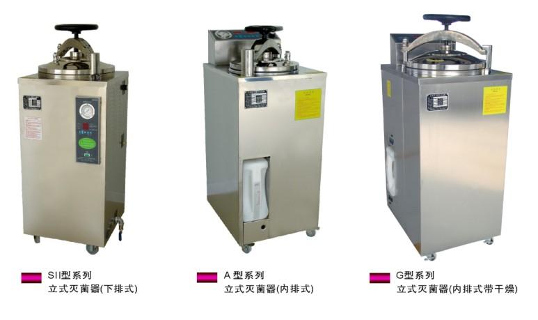 YXQ-LS-75G博讯立式压力灭菌锅