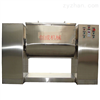 150L小型槽形混合机